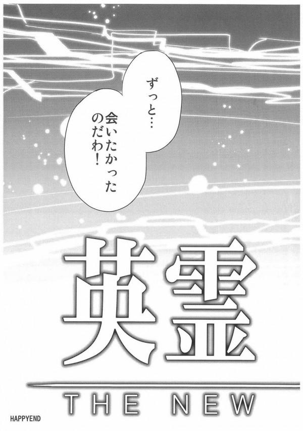 【FGO】エレシュキガルが好きだ!思いを伝え、相思相愛ラブラブエッチ【エロ漫画・エロ同人】 (22)