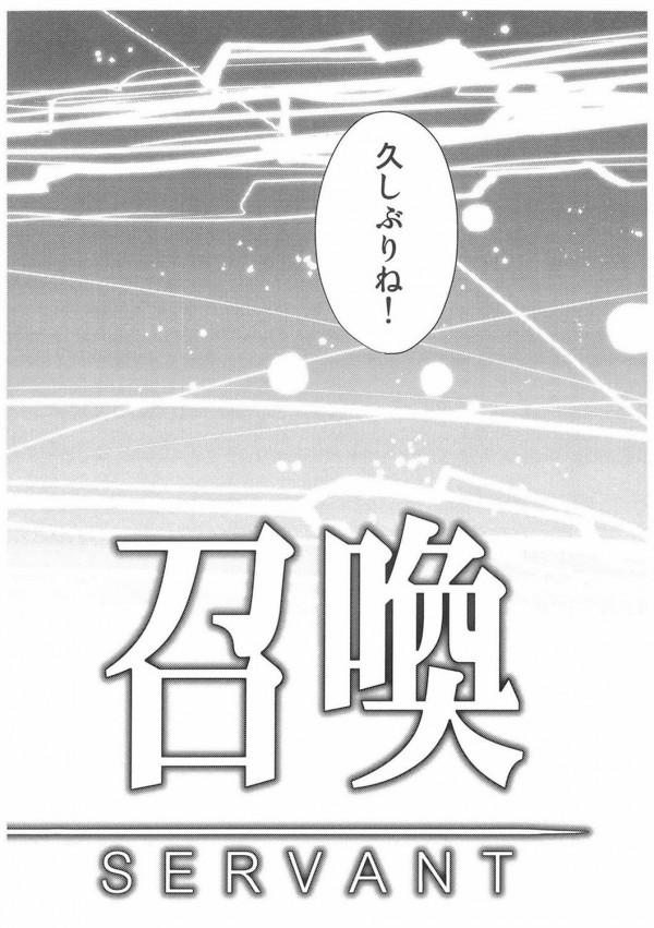 【FGO】エレシュキガルが好きだ!思いを伝え、相思相愛ラブラブエッチ【エロ漫画・エロ同人】 (21)
