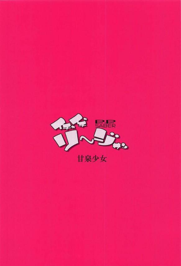 【FGO】休暇にはマスターに愛してもらいたい、そんな想いを沖田総司にぶつけられたからカラダで愛を叫ぶ!【エロ漫画・エロ同人】22)