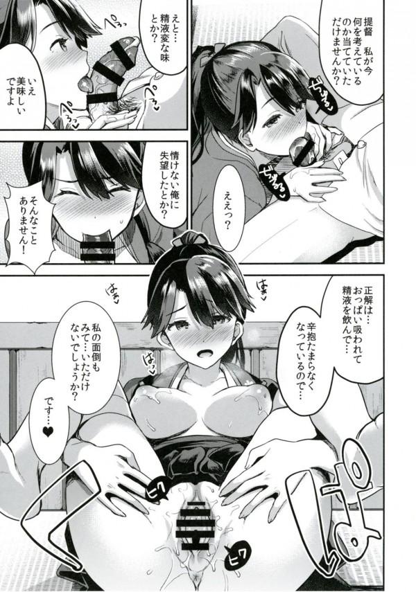 【艦これ】鳳翔おねえさんがその大きな胸でばぶみ強めであまやかしてくれるwww【エロ漫画・エロ同人】 (12)