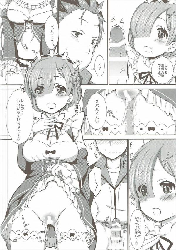 【リゼロ エロ漫画・エロ同人】スバルに子供扱いされたベアちゃんがムキになってロリマンコにちんこ咥えちゃって♡ (19)