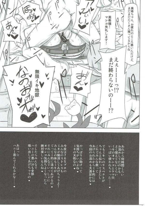 【デレマス エロ漫画・エロ同人】催眠姦で星井美希の2穴を犯しまくってみましたwwwwwww (24)