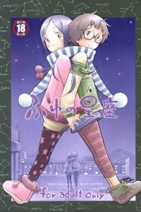 【エロ漫画】眼鏡っ子少女がレズの少女と出会いオナニーや絶頂の快楽を知り彼女に惹かれていく…【せきはん エロ同人】