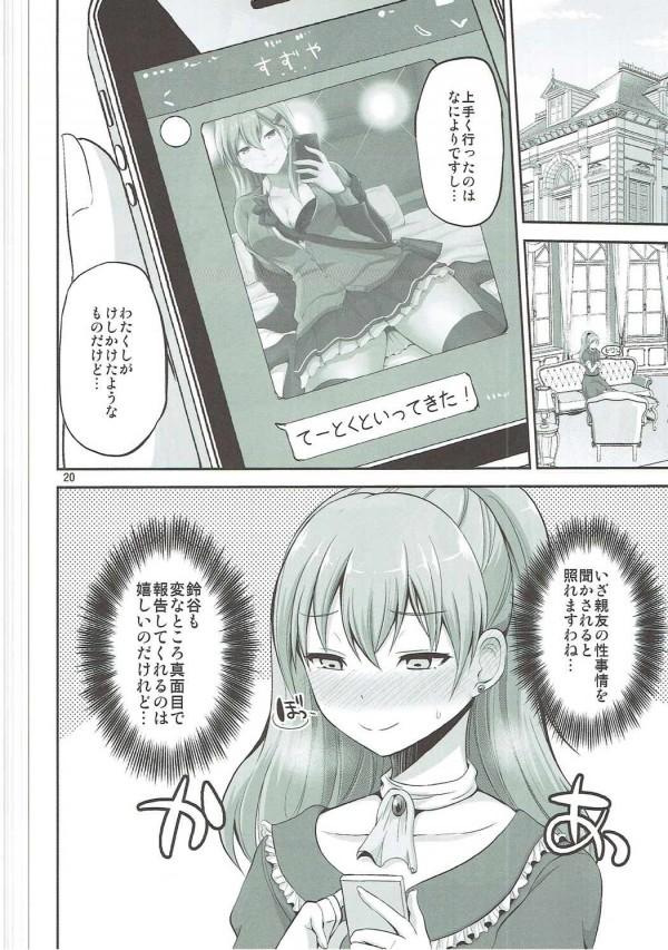 【艦これ エロ漫画・エロ同人】結婚以来なかなかエッチできずにいた鈴谷と提督がホテルでラブラブエッチ♡ (19)