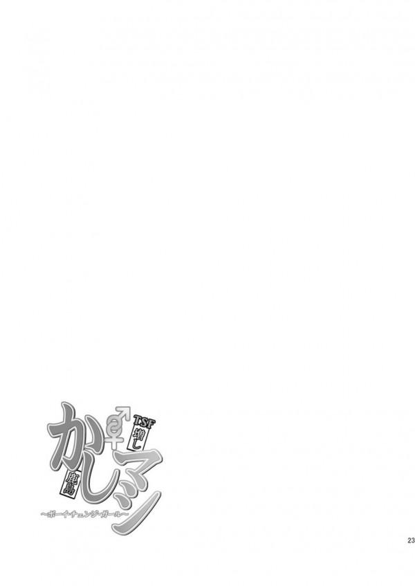 【艦これ エロ漫画・エロ同人】鹿島の身体に憑依して風俗サービスで中出しさせて一稼ぎしちゃいますwww (25)