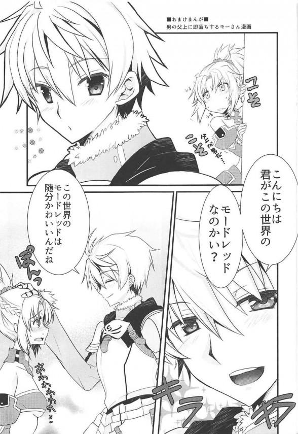 【FGO】エミヤとイシュタルがキスをして美しいイチャラブセックスwww【エロ漫画・エロ同人】 (32)
