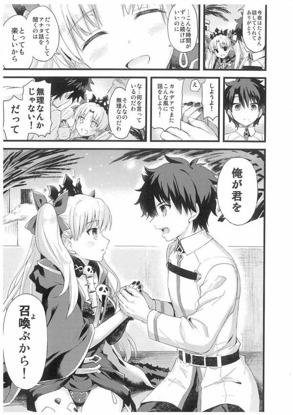 【FGO】エレシュキガルが好きだ!思いを伝え、相思相愛ラブラブエッチ【エロ漫画・エロ同人】 (14)