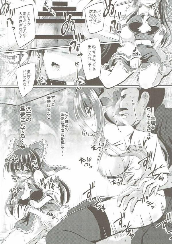 【東方 エロ漫画・エロ同人】小悪魔とおっさんのセックス見せつけられたら霊夢も発情しちゃってwww (9)