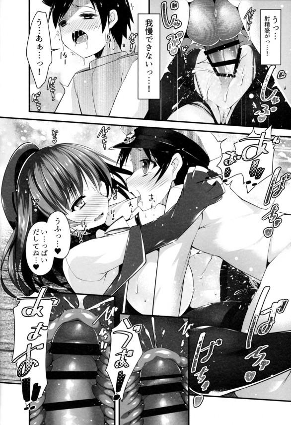 【艦これ】提督就任のお祝いに愛宕おねえさんからプレゼントとしてくれたのはショタ童貞卒業だったwww【エロ漫画・エロ同人】 (13)