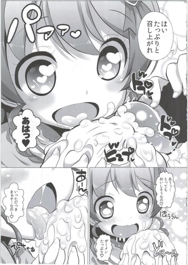 【プリパラ】白玉みかんと黒須あろまが肉まんにザーメンをぶっかけて食べてんですけどwww【エロ漫画・エロ同人】 (7)