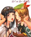 ジャスミンとジェシカと (グランブルーファンタジー) (1)