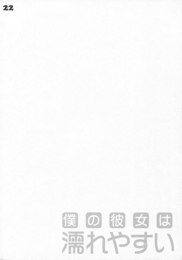 【エロ漫画・エロ同人】巨乳のエロ可愛い彼女のおっぱい堪能してラブラブエッチ♡ (21)