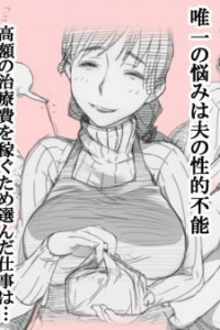 【エロ漫画】玩具使ってオナニーしてる巨乳熟女・・・ちんこフェラして中出し寝取られエッチしちゃうよw【無料 エロ同人】