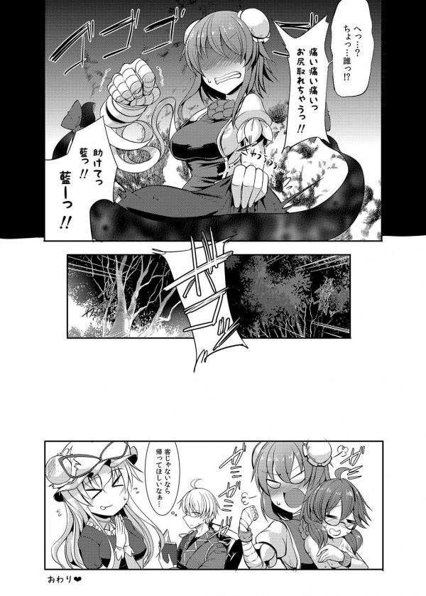 【東方】八雲紫が宇佐見菫子をエッチな触手で消毒した件www【エロ漫画・エロ同人】 (29)