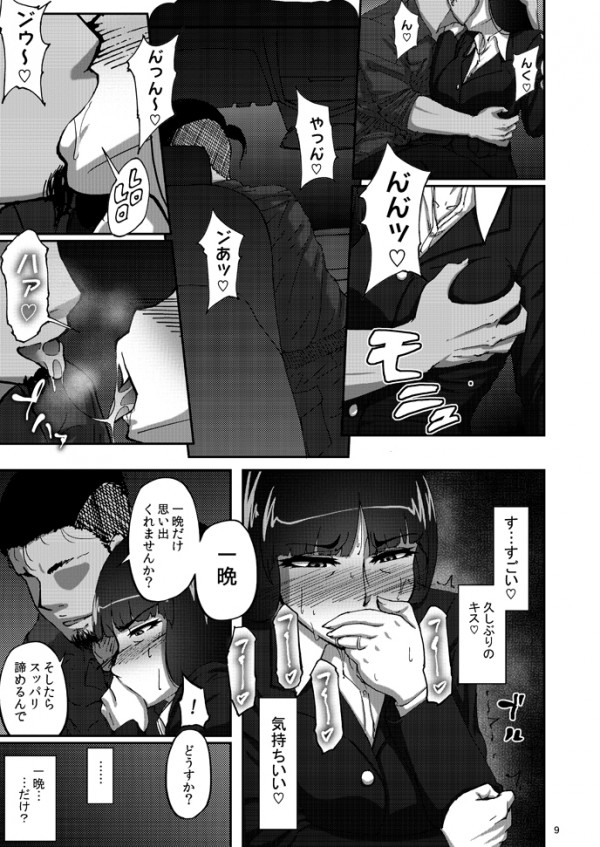 【ガルパン】西住しほが旦那を裏切って若い男のチンポを求めてしまった件www【エロ漫画・エロ同人】 (8)