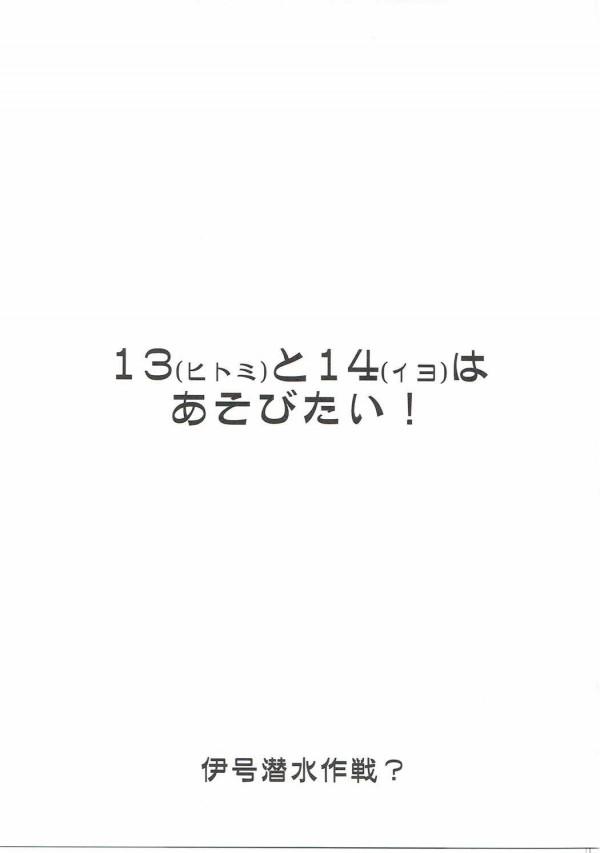 【艦これ エロ漫画・エロ同人】レズエッチしてたヒトミとイヨに発情して提督も参戦し3Pwwww (2)
