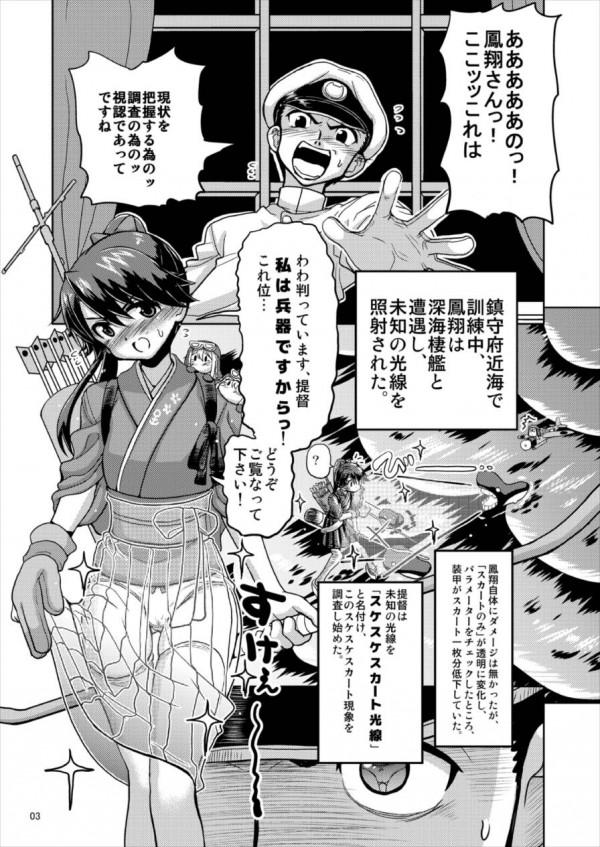 【艦これ】鳳翔のスカートと提督のズボンがスケスケになって欲情した結果www【エロ漫画・エロ同人】 (3)