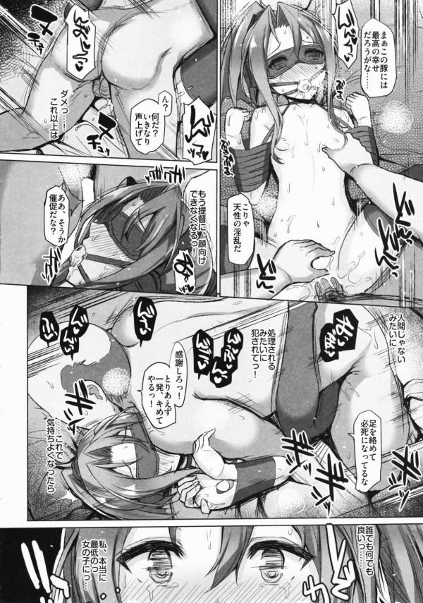 【艦これ】提督たちの性欲に鳳翔たちが最終的に性奴隷化させたったwww【エロ漫画・エロ同人】 (35)