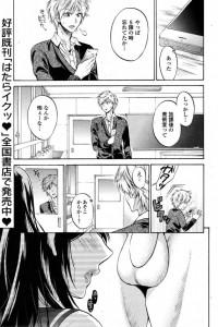 【エロ漫画】家が厳しくてチンコ見たことない巨乳女子校生に本物見せてあげるンゴ!【椿屋めぐる エロ同人】