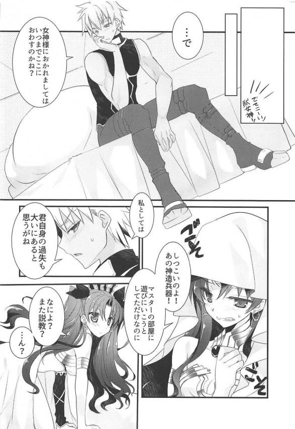 【FGO】エミヤとイシュタルがキスをして美しいイチャラブセックスwww【エロ漫画・エロ同人】 (5)