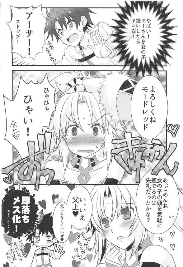 【FGO】エミヤとイシュタルがキスをして美しいイチャラブセックスwww【エロ漫画・エロ同人】 (33)