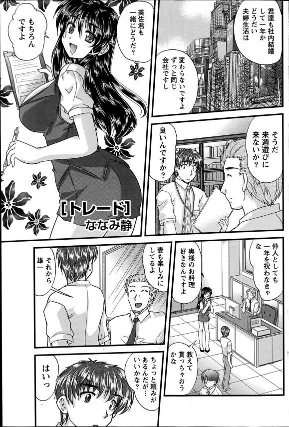 【エロ漫画】課長の夫婦がセックスレスらしくて若い夫婦が一日スワッピング体験しちゃうよ【ななみ静 エロ同人】