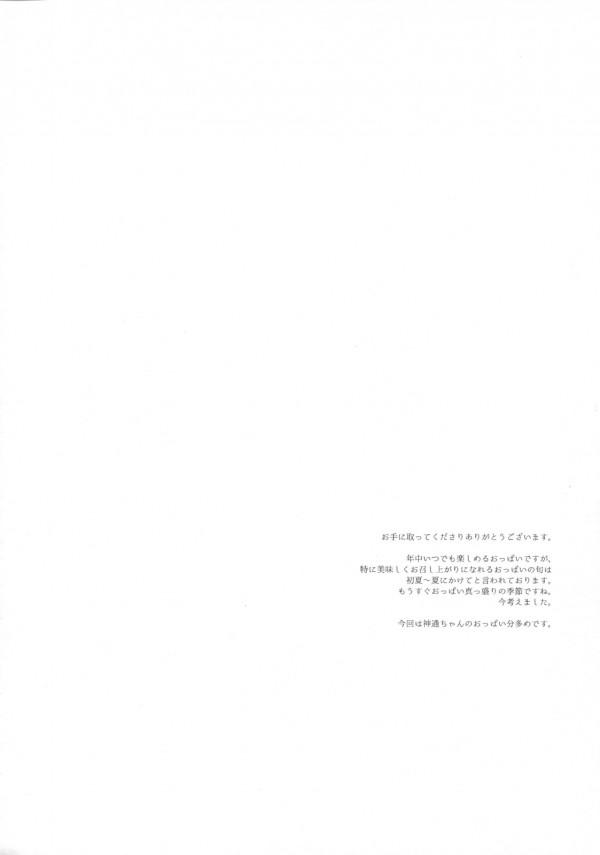 【艦これ エロ漫画・エロ同人】サラシで隠された神通のおっぱいを堪能しまくってラブラブ中出しエッチ~♡ (3)