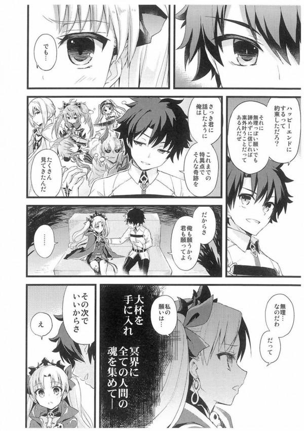 【FGO】エレシュキガルが好きだ!思いを伝え、相思相愛ラブラブエッチ【エロ漫画・エロ同人】 (15)