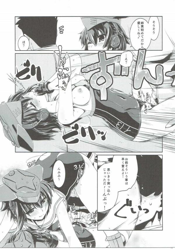 【艦これ エロ漫画・エロ同人】レズエッチしてたヒトミとイヨに発情して提督も参戦し3Pwwww (16)
