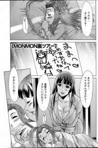 【エロ漫画】ツアーコンダクターの添乗員が仕事中にエッチな気分になっちゃって男風呂で乱交セックスしちゃうよ【ルーカツ エロ同人】