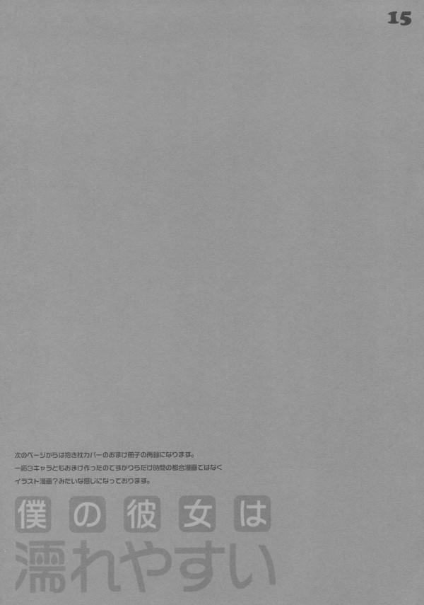 【エロ漫画・エロ同人】巨乳のエロ可愛い彼女のおっぱい堪能してラブラブエッチ♡ (14)