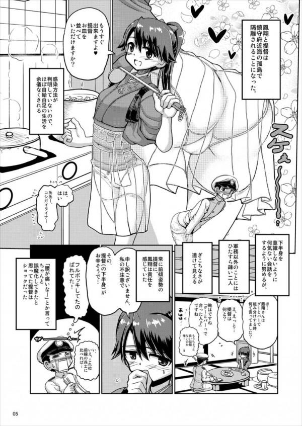 【艦これ】鳳翔のスカートと提督のズボンがスケスケになって欲情した結果www【エロ漫画・エロ同人】 (5)