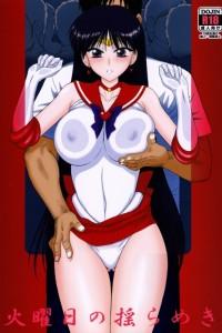 【美少女戦士セーラームーン】レイの潜入捜査w気持ち良すぎて奴隷になっちゃったwww【エロ漫画・エロ同人誌】