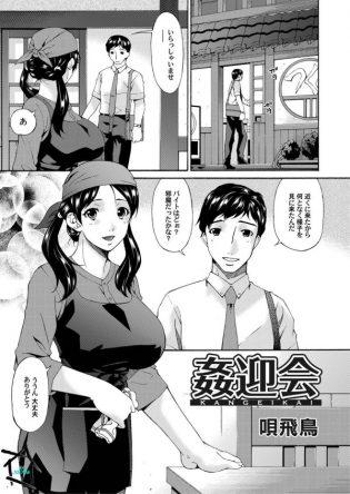 【エロ漫画】綾奈が居酒屋でバイトをしたら歓迎会でおじさまたちにお酒呑まされエッチな気分w【無料 エロ同人】