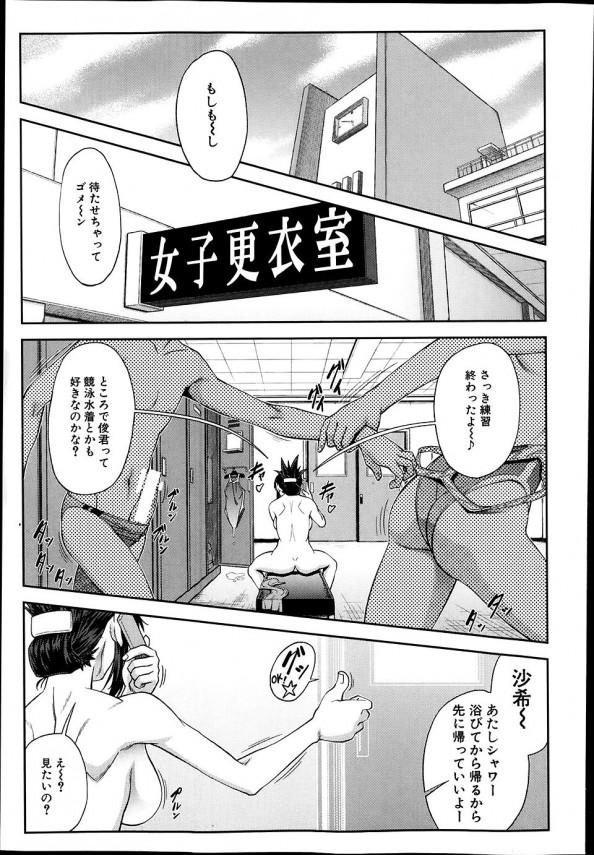 女子更衣室のシャワー室で内緒のセックス♪【エロ漫画・エロ同人誌】