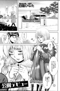 【エロ漫画・エロ同人】巨乳娘が公園で家畜デビューしちゃうンゴwww