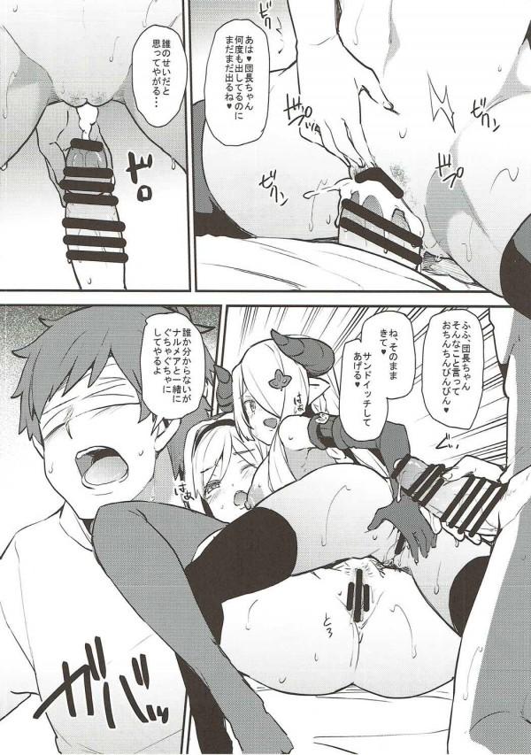 【グラブル エロ漫画・エロ同人】団長がナルメアに目隠し拘束されて逆レイプwwwジータも参戦で3Pにw (13)