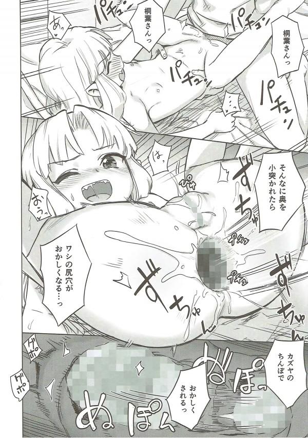 【つぐもも】桐葉ちゃんのアナルを開発して、おちんぽで感じるようにまで調教するwww【エロ漫画・エロ同人誌】 (17)
