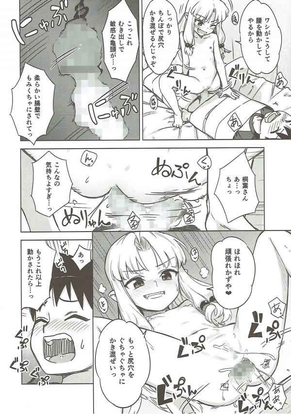 【つぐもも】桐葉ちゃんのアナルを開発して、おちんぽで感じるようにまで調教するwww【エロ漫画・エロ同人誌】 (11)