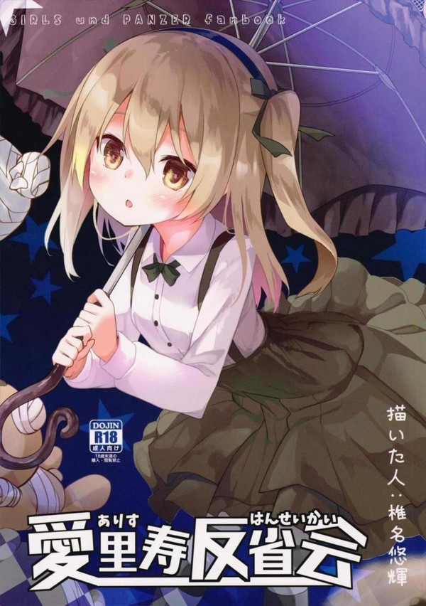 【ガルパン】島田愛里寿がエッチな反省会をして戸惑っている姿が可愛い件www【エロ漫画・エロ同人】