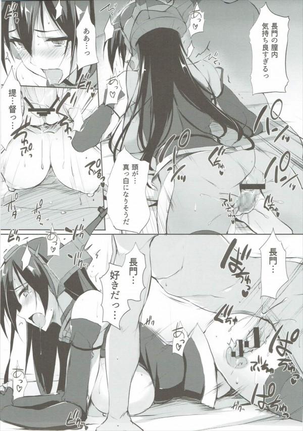 【艦これ】長門と性器を舐め合うシックスナイン♪長門もなんやかんやで感じてるwww【エロ漫画・エロ同人誌】 (12)