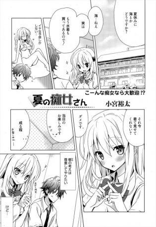 【エロ漫画】痴女な彼女が変態的な水着で海に行きたいというので嫉妬した結果【小宮裕太 エロ同人】