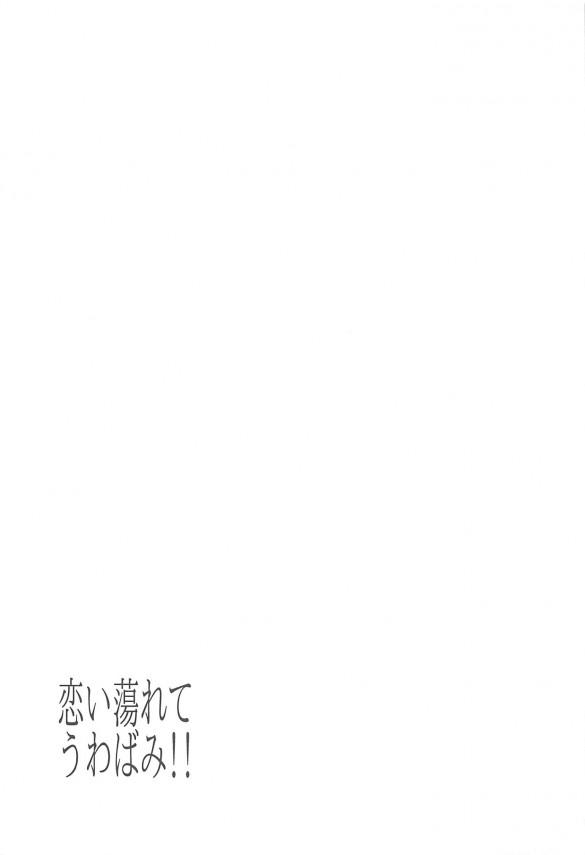 【FGO】清姫の巻き付くようなフェラがエロすぎな件www【エロ漫画・エロ同人】 (23)