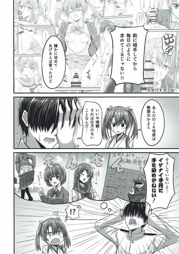 【艦これ】瑞鶴のJKコスプレが可愛すぎる♡♡これはもうハメ撮りするしかないよね♡♡援交ごっご♪【エロ漫画・エロ同人】 (5)