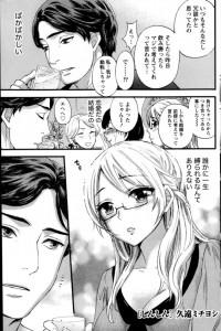 【エロ漫画】眼鏡っ子脱いだらイイ体だったからセフレとしてキープしたよ・・・【久遠ミチヨシ エロ同人】