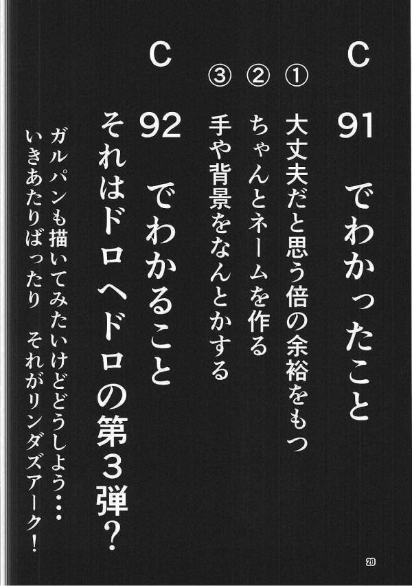 【エロ同人誌 化物語】神原駿河が阿良々木暦のチンポをパイズリしまくってる件www【Linda's ark エロ漫画】 (19)