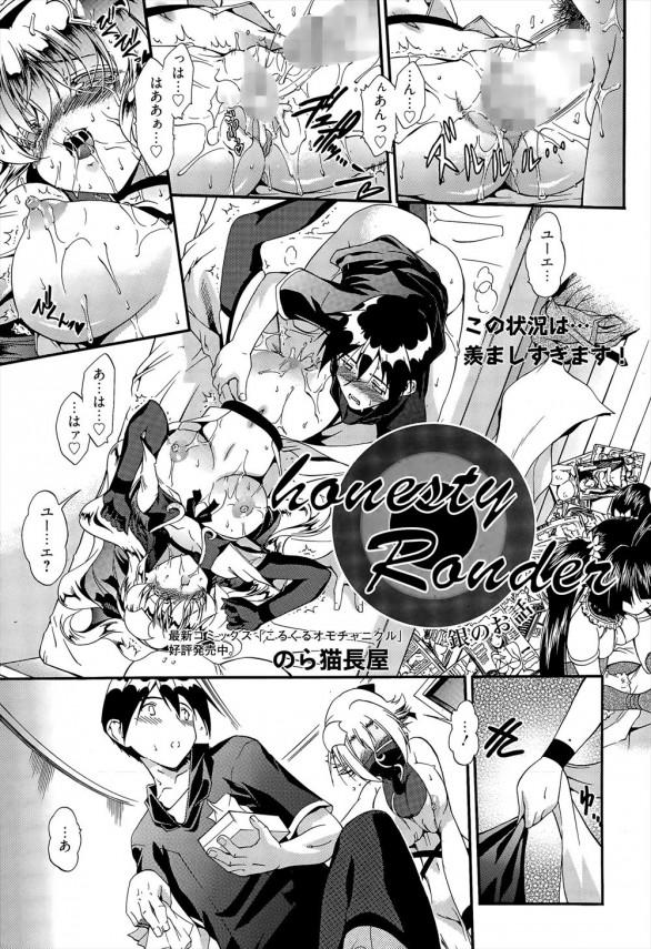 【エロ漫画】ジーエとユーエ3Pハーレム!中出し乱交調教!【のら猫長屋 エロ同人】
