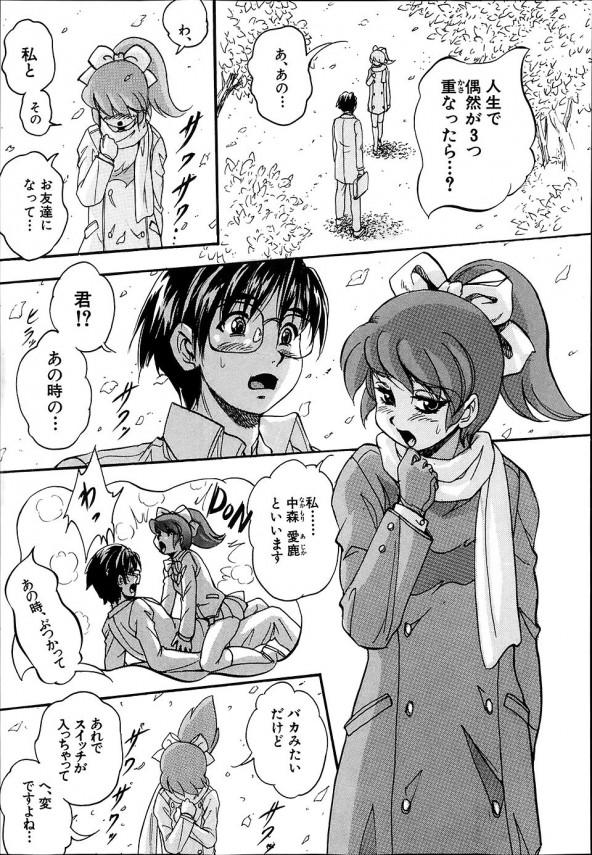 【エロ漫画】奇跡が起きて可愛い女の子3人に同時に告白されたんだけど【くりつよしひろ エロ同人】