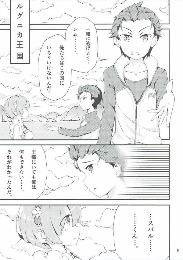 【リゼロ】ナツキ・スバルに告白されたレムがもじもじしながらエッチをおねだりした件www【エロ漫画・エロ同人】 (4)