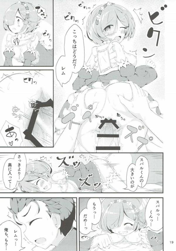 【リゼロ】ナツキ・スバルに告白されたレムがもじもじしながらエッチをおねだりした件www【エロ漫画・エロ同人】 (18)